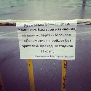 """Chers supporters, veuillez nous excusez, mais le match """"Spartak Moscou"""" - """"Lokomotiv"""" se déroule sans spectateurs. L'entrée au stade est fermée. Cordialement, FK """"Spartak Moscou"""""""